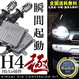 SK系 ボンゴトラック 極HIDキット 瞬間起動 H4 Hi/Lo切替 ヘッドライト フルキット 保証付 薄型バラスト