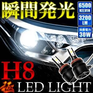 J32 ティアナアクシス 極 H8 LED フォグ 12V車用 30W 3200LM 6500K