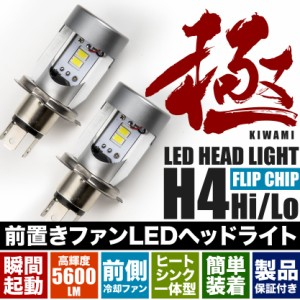 EC22S ツイン 前置き冷却ファン 極 LEDヘッドライト H4 Hi/Lo 50W 12V 5600LM ホワイト発光