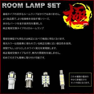 CV系 デリカD:5 前期 [H19.1-H24.7] 純正球交換型 極LEDルームランプ 【12点セット】