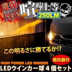 鬼爆閃光 ボンゴトラック SK系 [H17.11] LEDウインカー球 F+抵抗器 4個セット