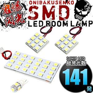 総発光数141発 鬼爆閃光 LEDルームランプ GP系 インプレッサスポーツ [H23.12-H28.10] 4点セット