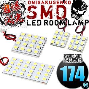 総発光数174発 鬼爆閃光 LEDルームランプ GG系 インプレッサスポーツワゴン [H12.8-H19.6] 4点セット