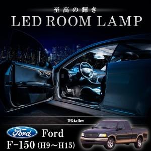 フォード Fシリーズ F-150 5代目 [H9-H15] LED ルームランプ 【SMD LED 28発5点】