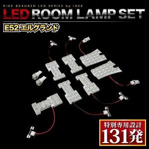 【専用基板】E52 エルグランド [H22.8-H25.12] RIDE LEDルームランプ 131発 9点