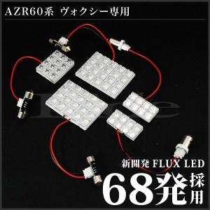 AZR60系 ヴォクシー [H13.11-H19.5] RIDE LEDルームランプ 68発 5点