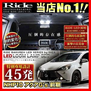 【専用基板】NHP10 アクアG's 前期 [H25.11-H26.12] RIDE LEDルームランプ 45発 2点