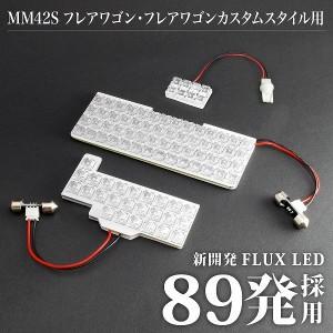 【専用基板】MM42S フレアワゴン カスタムスタイル [H27.5-H29.12] RIDE LEDルームランプ 89発 3点