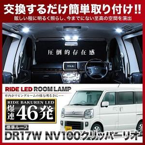 DR17W NV100クリッパー リオ標準ルーフ [H27.2-] RIDE LEDルームランプ 46発 2点