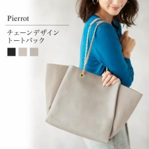 b86c595cb4a6 Pierrot(ピエロ)チェーンデザイン トートバッグ [ バイカラー A4サイズ レディース ]