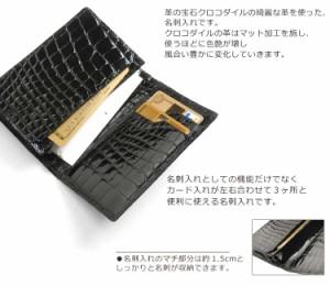 クロコダイル 名刺入れ メンズ カードケース シャイニング 加工 一枚革 無双