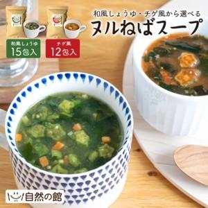 ヌルねばスープ  和風しょうゆ チゲ風 2種から選べる スープ ダイエット 体にいいヌルねば食材が入ったスープ 非常食 保存食 ねばねば
