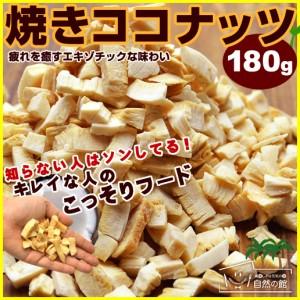 【自然の館】数量限定 焼きココナッツ 180g 訳あり ダイエット スーパーフード 美容 健康 スイーツ お菓子訳あり おつまみ お菓子 おやつ