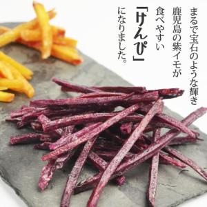 【自然の館】 紫いもけんぴ 合計400g(200g×2) 鹿児島県産 紫いも イモ 芋 さつまいも お菓子 芋けんぴ ケンピ 秋 再入荷