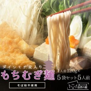 【自然の館】もち麦麺 5人前(120g×5袋)  もち麦ダイエット βグルカン 大麦 もち麦 食物繊維