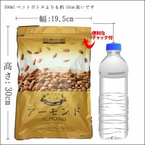 送料無料 無添加 素焼きアーモンド2kg カリフォルニア エクストラNo.1 ナッツ くるみ クルミ