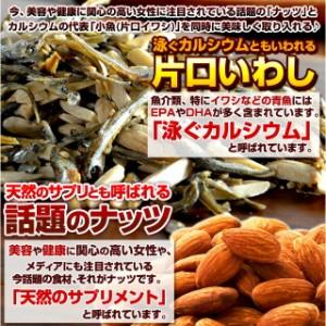 4種類から選べる アーモンド小魚 小魚アーモンド 訳あり お菓子 ナッツ 送料無料 アーモンド ダイエット スイーツ