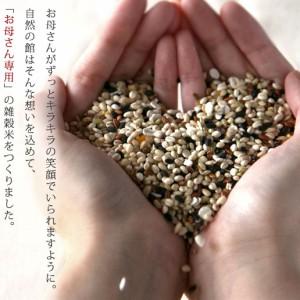 送料無料 訳あり 簡易包装 国産 雑穀米 雑穀 母美人(31種雑穀) 300g GABA含有 発芽雑穀使用 お米 金賞受賞 もち麦