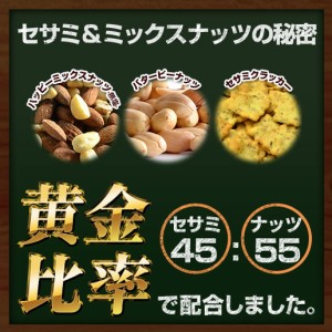 送料無料 セサミ&ミックスナッツ(塩味)400g アーモンド お菓子 くるみ スイーツ 訳あり  クルミ おつまみ
