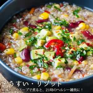 テレビで話題 そばの実350g×2個 ヘルシー 雑穀 米 雑穀米 お米 ごはん 健康 訳あり 簡易包装 ダイエット 健康 美容