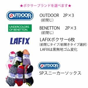 OUTDOOR BENETTON LAFIXボクサーパンツ ソックス11点セット福袋 選べるブランド 送料無料 アソート