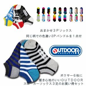 【9点福袋】OUTDOOR ボクサーパンツ6枚 スニーカーソックス3足セット 送料無料 アソート