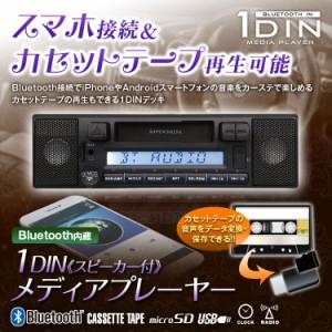 カセットデッキ 車載 Bluetooth 1DINカセット オーディオプレーヤー カセット録音機能 カセットテープ デジタル化