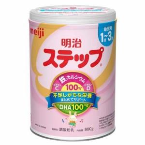 明治 ステップ(800g)[フォローアップ用ミルク]
