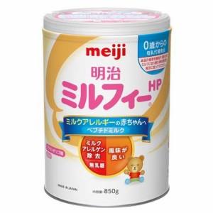 明治 ミルフィー HP(850g)[アレルギー用ミルク]