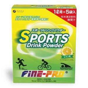ファイン スポーツドリンクパウダー レモン(40g*5袋入)[ビタミンC]