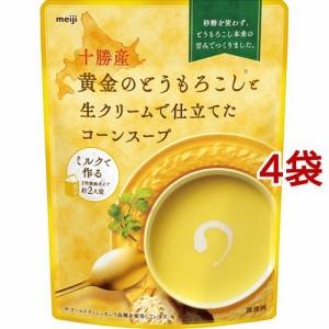 明治 十勝産黄金のとうもろこしと生クリームで仕立てたコーンスープ(180g*4袋セット)[スープその他]