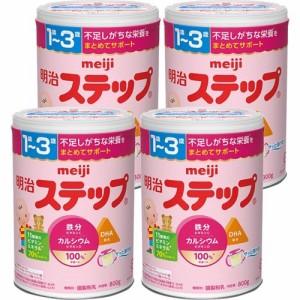 明治ステップ 4缶パック(800g*4缶)[フォローアップ用ミルク]
