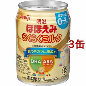 明治ほほえみ らくらくミルク 常温で飲める液体ミルク 0ヵ月から(240ml*3缶セット)[ミルク 新生児]