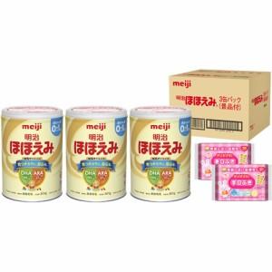 明治ほほえみ 3缶パック 景品付き(800g*3缶入)[ミルク 新生児]