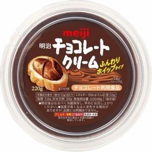 明治 チョコレートクリーム(220g)[ピーナッツ・チョコクリーム]