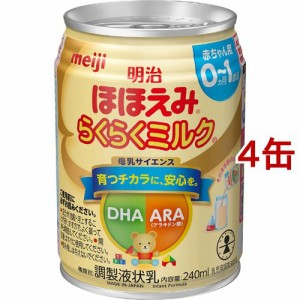 明治ほほえみ らくらくミルク 常温で飲める液体ミルク 0ヵ月から(240ml*4缶セット)[ミルク 新生児]