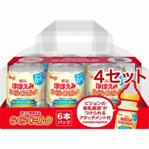 明治ほほえみ らくらくミルク 6缶セット アタッチメント付き(240ml*6缶入*4セット)[ミルク その他]