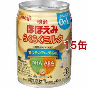 明治ほほえみ らくらくミルク 常温で飲める液体ミルク 0ヵ月から(240ml*15本セット)[ミルク 新生児]