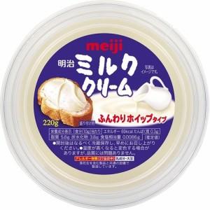 明治 ミルククリーム(220g)[ジャム・ペーストその他]