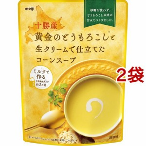 明治 十勝産黄金のとうもろこしと生クリームで仕立てたコーンスープ(180g*2袋セット)[スープその他]