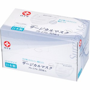 白 十字 サージカル マスク 日本 製