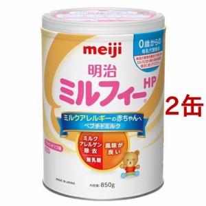 明治 ミルフィー HP(850g*2缶セット)[アレルギー用ミルク]