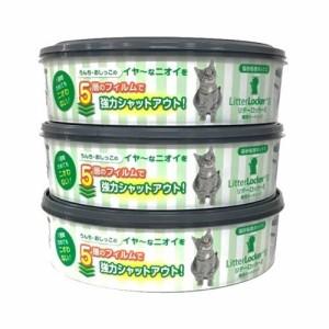 リターロッカー II 取替カートリッジ(3コ入)[猫砂・猫トイレ用品]