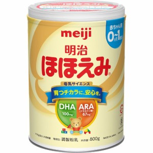 明治ほほえみ(800g)[ミルク 新生児]