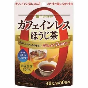 カフェインレス ほうじ茶(40g)[紅茶 その他]