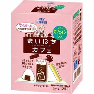 コーヒーバッグ まいにちカフェ カフェインレス(7g*4袋入)[レギュラーコーヒー]