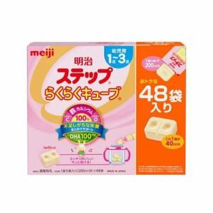 明治 ステップ らくらくキューブ 特大箱(28g*24袋*2箱)[フォローアップ用ミルク]