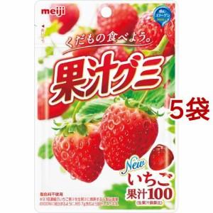 明治 果汁グミ いちご(51g*5袋セット)[グミ]