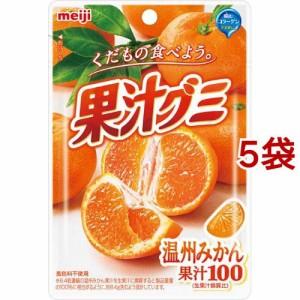 明治 果汁グミ 温州みかん(51g*5袋セット)[グミ]