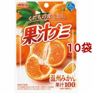 明治 果汁グミ 温州みかん(51g*10袋セット)[グミ]
